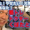 筋トレドクター!!最新紹介動画をご紹介!!#筋トレ#ダイエット#テストステロン