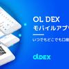 OpenLedger DEXモバイルアプリが登場