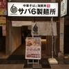 せんば心斎橋 サバ6製麺所