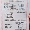 三重県桑名市での赤ちゃんとの生活 初産ママの1日 〜いまいステーキハウスへ行ってきました〜