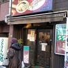 東京・神奈川 ラーメン紀行〉茗荷谷「極」の文字を持つ味噌ラーメン