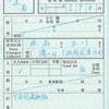 渋谷から立川への片道乗車券(田園都市線経由)