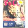 【レビュー】 VoCE ヴォーチェ 2018年 6月号 通常版 【付録 アクセーヌ 2018 夏のうるおいセット】