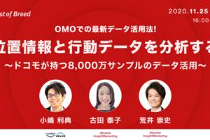 動画公開★OMO最新データ活用法!位置情報と行動データを分析する