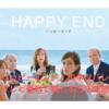 【映画】『ハッピーエンド』のネタバレなしのあらすじと無料で観れる方法の紹介!
