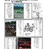 第85話:行ったことない場所を目指すツーリングその4「富士山静岡空港」