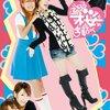 2010/02/18 本日のテレビ番組〜稲垣早希は本物のオタク女子