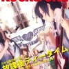 『ROCKei ON!!』ほか、「たまご酔拳」頒布物一覧表まとめ。