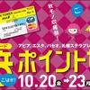 【 予告 】 JRタワー5倍ポイントSALE