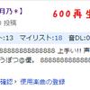600再生ありがとうごじゃいます!