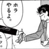 【今日から俺は】7話!今井廃ビル監禁回を原作漫画からネタバレ!