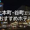 【大阪ひとり旅おすすめホテル】年間100泊出張族おすすめの「上本町(谷町九丁目)・谷町四丁目」周辺のビジネスホテルまとめ