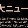 新iPhone発表!イベント前の予測と答え合わせをする