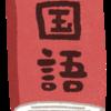 日本語の乱れ #言葉の乱れ #国語