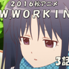 【アニメ感想】2016秋アニメ「WWW.WORKING!!」3話感想 女の子新キャラ2人も登場! 今回はワグナリアメンバーで肝試しをやっちゃいます!