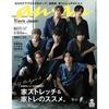 【表紙 TravisJapan】anan(アンアン)2020年5/13号(5/7発売)