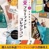 使える日本語フリーフォントCOLLECTION