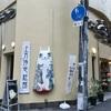 【大阪】道頓堀ぶらり~上方浮世絵館で江戸時代の大阪文化に触れる