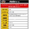 3on3 東京予選に長男チーム当選しました