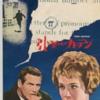 映画「引き裂かれたカーテン」(1966):どうも相性が良くないヒッチ映画。
