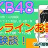 【動画】AKB48オンラインお話会体験談!(山内端葵・西川怜)