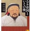「世界史」の穴を埋めるモンゴル帝国:読書録「モンゴル帝国と長いその後」