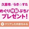 【舞台めぐり】埼玉×アニメ・マンガ横断ラリー 第2弾:らき☆すた