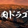 【映画・ネタバレ有】人気戯曲「焼肉ドラゴン」が大泉洋×井上真央×真木よう子で映画化されたので観てきた感想とレビュー!