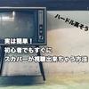 【今すぐスカパーデビュー!】初めての人も自宅のテレビで簡単に出来ちゃう視聴方法!
