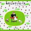 女の子に贈りたいファンタジーな絵本「わたしのワンピース」のご紹介&クリスマスの準備