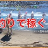【黒い砂漠】日記「釣りで稼ぐ⁉️」2019/03/01