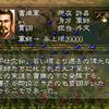 三国志5 武将 賈詡