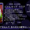 【水曜日の甘口一杯】にゃんカップ ラスタ (梅酒)【FUKA🍶YO-I】
