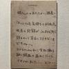 根津での合同展「ヒタキバ 芸術家と文通する日」に参加し、お手紙を頂戴しましたのでお返事を書きました。