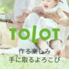 1冊500円でアルバムが作れちゃうアプリ『TOLOT』