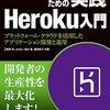 「プロフェッショナルのための実践 Heroku 入門」を読んだ