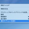 macOSでデスクトップのアイコンを小さくする方法