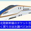 【旅行】北陸新幹線のチケットを安く買う方法を調べてみた!