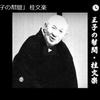 王子の幇間~桂文楽