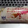 「チーズ好きのためのチーズケーキ」甘さに頼らないチーズの旨み(´∀`)