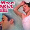 聖なるガンジスと神話、エロティシズムと暴力〜映画『Ram Teri Ganga Maili』【ラージ・カプール監督週間】
