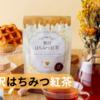 はちみつ紅茶がブームの兆し 「贅沢はちみつ紅茶」2021年10月15日(金)発売