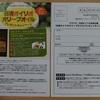 ヤマナカ&AJSグループの懸賞・キャンペーン情報 マークのみ応募アリ!
