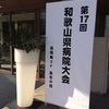 H.30.10.28(日) 和歌山県病院大会で発表して来ました。