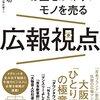 竹中功「お金をかけずにモノを売る広報視点」を読む