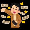 年収1000万円の落とし穴