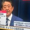 安倍首相の記者会見