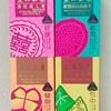 台湾土産〜金品茶集