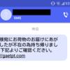 佐川急便からのSMS!?偽物の詐欺サイトに注意!