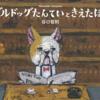 「ブルドックたんていときえたほし」祝☆第2回未来屋えほん大賞第10位!!